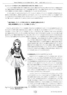 本文統合(グレスケ見本)-009.jpg