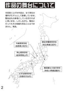 架空学校制服図鑑(コミティアGW準備号)-002.jpg