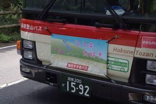 hakone-susukibus.jpg